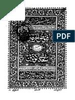 Fuyooz al-Haramain