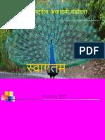 Rajbhasha by Prof Rajbhasha