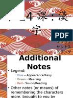 第14課漢字.pptx
