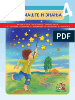 1-svet-mac5a1te-i-znanja-4-c48ditanka.pdf