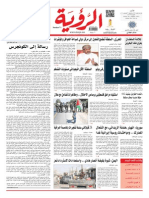 Alroya Newspaper 16-08-2015