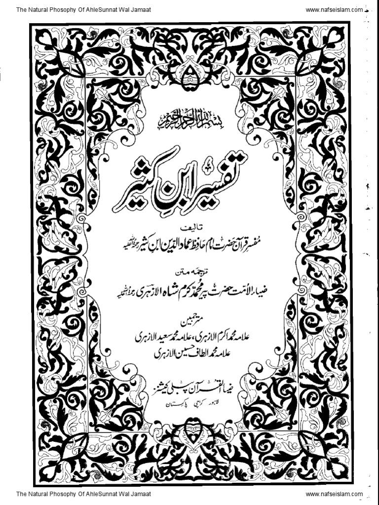 Tafsir qurtubi urdu pdf converter