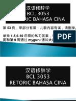 汉语修辞学 1-5-1.ppt