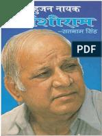 Bahujan Nayak Manyavar Kanshiram by Satnam Singh