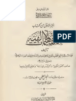 Al Tafheemat Al Ilahiyya 1