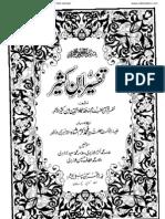 Tafsir Ibn Kathir 3 in Urdu