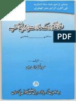 Biographies of Ullama e Makka Tul Mukarrama by Abdul Haq