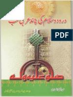 Salat Wa Salam Per Some Arabic Books