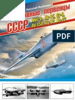 Реактивные первенцы СССР - МиГ-9, Як-15, Су-9, Ла-150, Ту-12, Ил-22