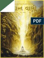 Vedanta Vani - Praveshank