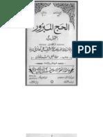 Al Haj Al Mabroor by Sheikh Ashraf Ali Thanvi (r.a)