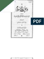 Darajaat Ul Islam by Sheikh Ashraf Ali Thanvi (r.a)