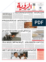 Alroya Newspaper 17-08-2015