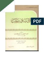 al-Adab fi Rajab.pdf