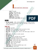 Council of Minister (India) Hindi