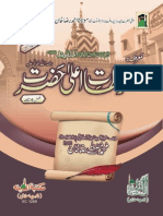 BOOK BY MOULANA Ahmad Raza .pdf