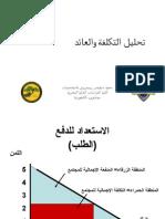 Cost Benefitc Analysis_AR