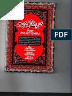 Amlyat e Ishq o Muhabet bookspk.org