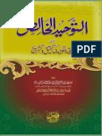 At-tauheed ul Khaalis.pdf