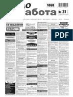 Aviso-rabota (DN) - 31/217/