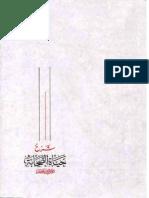 HayatusSahabaarabic-Volume2
