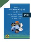 แนวทางเวชปฏิบัติการรักษาวัณโรคในผู้ใหญ่ พ.ศ. 2555 (ฉบับปรับปรุงเพิ่มเติมพ.ศ. 2556)