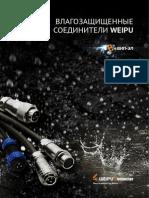 Каталог WEIPU