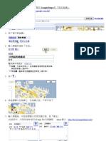 以Google Services 製作Google Maps的「我的地圖」