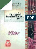 ہدایۃ الصرف از مفتی اکمل قادری صاحب