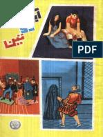 Eik Do Teen-Akhtar Rizvi & Qudsia Saeed-Feroz Sons