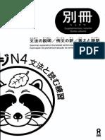 Bunpo to Yomu Renshu N4 Answers
