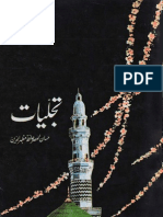Tajalliyat_Naatia Kalam by Hafiz Mazhar-ud-Din