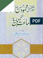 Mufti Mehmood Hasan Gangohi (r.a) Aur Jamat e Tableegh by SHAYKH FAZLUR RAHMAN AZMI