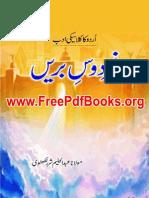 Firdous e  Bareen by Maulana Abdul Haleem Sharar.pdf