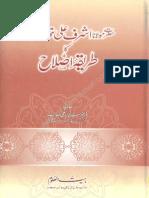 Maulan Ashraf Ali Thanwi (R.A) ka Tariqa-e- Islah
