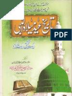 Tareekh e Eid Melad Un Nabi Sallah o Alaihi Wassalam