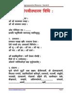 Yagnopaveeta Sanskrit
