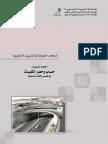 حساب وحصر الكميات.pdf