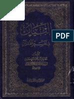 Al-Bayaan Tafseer al-Quran by Sayyid Muusawi al-Khuuwi