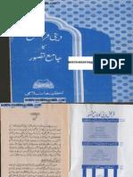 Deeni Farayez Ka Jamia Tasawwar