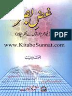 Ghazz e Basar Ghair Mehram Aurton Se Nazar Bachana