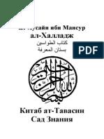 Китаб Ат-Тавасин. Сад Знания