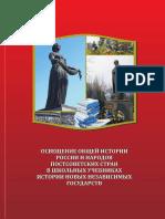 ОСВЕЩЕНИЕ ОБЩЕЙ ИСТОРИИ РОССИИ И НАРОДОВ ПОСТСОВЕТСКИХ