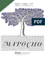 Mapocho 77 Web