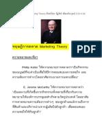ทฤษฎีการตลาด Marketing Theory จัดทำโดย รัฐวัชร์ พัฒนจิระรุจน์ D