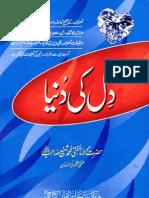 Dil Ki Duniya by Sheikh Mufti Muhammad Shafi (RA)