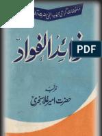 Fawaid Ul Fawad by Sheikh Ameer Ula Sanjari (r.a)