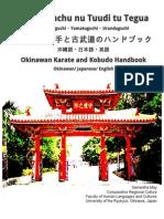 Uchinaaguchi Martial Arts Handbook
