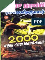 2000 Adi Suvarkam