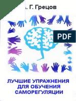 _Грецов А.Г., Лучшие Упражнения Для Обучения Саморегуляции